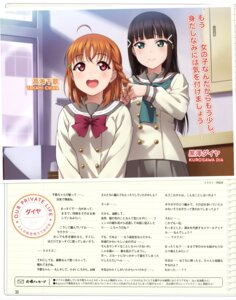Rating: Safe Score: 15 Tags: inou_shin kurosawa_dia love_live!_sunshine!! seifuku takami_chika User: drop