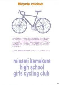 Rating: Safe Score: 0 Tags: matsumoto_noriyuki minami_kamakura_koukou_joshi_jitenshabu User: crim