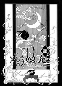 Rating: Safe Score: 3 Tags: clamp mokona monochrome xxxholic User: charunetra