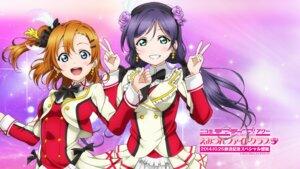 Rating: Safe Score: 23 Tags: kousaka_honoka love_live! toujou_nozomi wallpaper User: saemonnokami