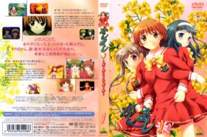 Rating: Safe Score: 3 Tags: disc_cover kamiizumi_yasuna kashimashi katsura_yukimaru kurusu_tomari osaragi_hazumu seifuku User: Radioactive