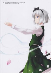 Rating: Safe Score: 25 Tags: enhance_heart konpaku_youmu rokuwata_tomoe scanning_dust touhou User: Radioactive