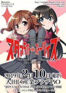 Rating: Safe Score: 6 Tags: aijou_karen kagura_hikari pantyhose seifuku shoujo_kageki_revue_starlight skirt_lift takamine_tsukumo yuri User: saemonnokami