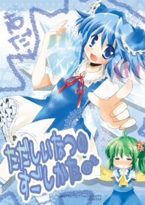 Rating: Safe Score: 1 Tags: cirno daiyousei fairy touhou User: cirnon