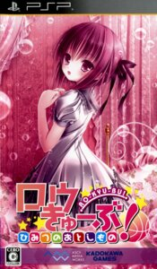 Rating: Safe Score: 34 Tags: ascii_media_works dress minato_tomoka ro-kyu-bu! seifuku tinkle User: RICO740