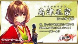 Rating: Safe Score: 8 Tags: japanese_clothes renta shimadzu_masamune sword tenka_hyakken wallpaper User: zyll