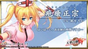 Rating: Safe Score: 10 Tags: housou_masamune nurse sword tenka_hyakken tsukasa_yuuki wallpaper User: zyll