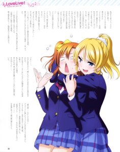 Rating: Safe Score: 24 Tags: ayase_eli kousaka_honoka love_live! otono_natsu seifuku User: drop