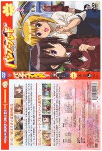 Rating: Safe Score: 3 Tags: bamboo_blade chiba_kirino disc_cover fixme kawazoe_tamaki miyazaki_miyako User: V1046-R