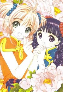 Rating: Safe Score: 5 Tags: card_captor_sakura clamp daidouji_tomoyo kinomoto_sakura User: sayane