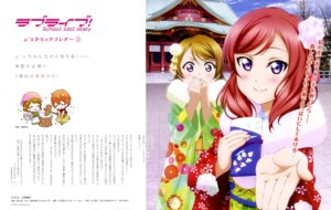 Rating: Safe Score: 21 Tags: chibi japanese_clothes kimino_sakurano kimono kiyose_akame love_live! User: drop