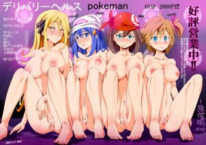 Rating: Explicit Score: 103 Tags: breasts censored cleavage feet haruka_(pokemon) hikari_(pokemon) kasumi_(pokemon) naked nipples nyuu pokemon pussy shirona_(pokemon) User: Zenex