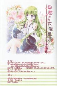 Rating: Safe Score: 4 Tags: kochiya_sanae miyase_mahiro nanairo_otogizoushi touhou User: 乐舞纤尘醉华音