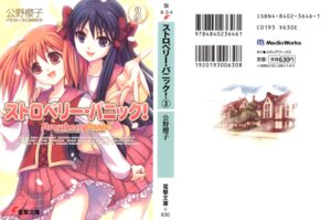 Rating: Safe Score: 2 Tags: hyuuga_kizuna minamoto_chikaru seifuku strawberry_panic takumi_namuchi User: Radioactive