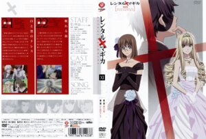 Rating: Safe Score: 6 Tags: adilisia_lenn_mathers disc_cover dress honami_takase_ambler iba_itsuki rental_magica User: devastatorprime