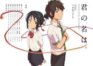 Rating: Safe Score: 19 Tags: index_page kimi_no_na_wa kimi_no_na_wa_another_side:_earthbound miyamizu_mitsuha nakamura_junya seifuku tachibana_taki User: kiyoe