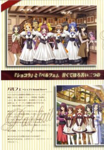 Rating: Safe Score: 4 Tags: akishima_kanako asakura_misaki chocolat_-maid_cafe_curio- kazami_yui maid manai_misato natsumi_rikako nekonyan oomura_midori parfait_chocolate_second_brew sugisawa_ema suzunami_kasuri waitress yukino_asuka yuki_suzu User: fireattack