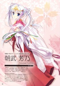 Rating: Safe Score: 43 Tags: kobuichi miko senren_banka tomotake_yoshino yuzu-soft User: Twinsenzw