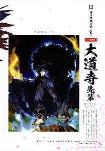 Rating: Questionable Score: 6 Tags: daidoji senran_kagura yaegashi_nan User: kiyoe