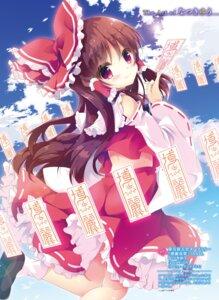 Rating: Questionable Score: 31 Tags: ass hakurei_reimu miko natsuki_yuu touhou User: kiyoe