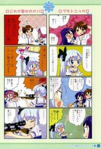 Rating: Questionable Score: 0 Tags: 4koma chibi himezono_risa kusunoki_hibiki mitha nanawind yuyukana yuyuzuki_ako User: fireattack