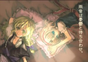 Rating: Safe Score: 5 Tags: alice_margatroid kirisame_marisa nokishita touhou User: Davison