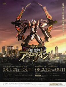 Rating: Safe Score: 2 Tags: mecha sousei_no_aquarion User: Radioactive