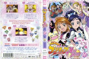 Rating: Safe Score: 2 Tags: disc_cover futari_wa_pretty_cure pretty_cure User: Radioactive
