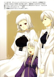 Rating: Safe Score: 6 Tags: fate/stay_night illyasviel_von_einzbern leysritt sella sheepfold tachibana_yuu User: Davison