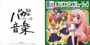 Rating: Safe Score: 9 Tags: baka_to_test_to_shoukanjuu disc_cover himeji_mizuki kinoshita_hideyoshi kirishima_shouko ooshima_miwa seifuku shimada_minami trap User: maurospider