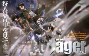 Rating: Safe Score: 10 Tags: emoto_masahiro eren_jaeger levi male shingeki_no_kyojin sword User: drop