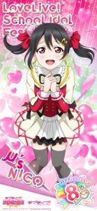 Rating: Safe Score: 15 Tags: love_live! love_live!_school_idol_festival tagme thighhighs uniform yazawa_nico User: saemonnokami
