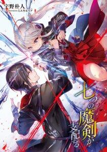 Rating: Safe Score: 12 Tags: miyuki_ruria nanatsu_no_maken_ga_shihai_suru sword tagme uniform User: kiyoe