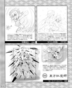 Rating: Safe Score: 2 Tags: cirno ham letty_whiterock monochrome nino_(shira825) sketch touhou yasuyuki User: fireattack