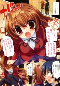 Rating: Safe Score: 12 Tags: aisaka_taiga seifuku takasu_ryuuji thighhighs toradora! youta User: midzki