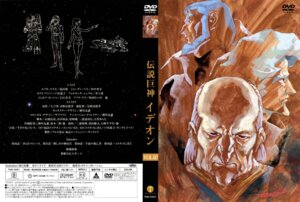 Rating: Safe Score: 1 Tags: densetsu_kyojin_ideon disc_cover doba_ajiba gindoro_jinmu kogawa_tomonori male zuou_habel_gande User: Radioactive