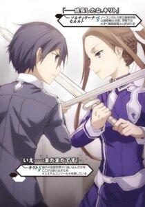 Rating: Safe Score: 15 Tags: abec kirito sortiliena_serlut sword sword_art_online sword_art_online_alicization uniform User: charunetra