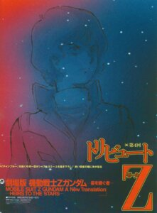 Rating: Safe Score: 2 Tags: gundam kamille_bidan male nakazawa_kazuto zeta_gundam User: Radioactive