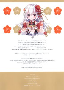 Rating: Questionable Score: 7 Tags: chibi japanese_clothes mitsuba_choco User: Radioactive