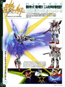 Rating: Safe Score: 7 Tags: gun gundam gundam_build_fighters kim_sejoon mecha sword wings User: drop