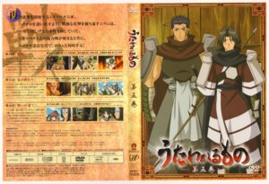 Rating: Safe Score: 2 Tags: benawi disc_cover kurou male utawarerumono User: Radioactive