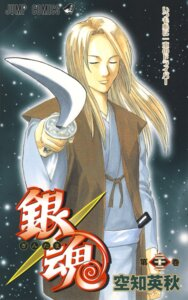 Rating: Safe Score: 3 Tags: gintama male screening sorachi_hideaki toujou_ayumu User: Davison