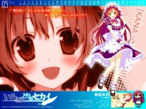 Rating: Safe Score: 24 Tags: calendar irotoridori_no_sekai maid minami_kana_(irotoridori_no_sekai) shida_kazuhiro wallpaper User: Kalafina