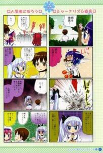 Rating: Questionable Score: 0 Tags: 4koma chibi himezono_risa kusunoki_hibiki mitha nanawind takasaki_honoka yuyukana yuyuzuki_ako User: fireattack
