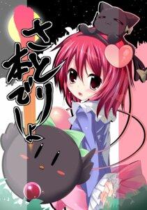 Rating: Safe Score: 4 Tags: kaenbyou_rin komeiji_satori shiina_yuuki touhou User: Radioactive