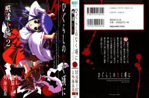 Rating: Safe Score: 3 Tags: furude_rika higurashi_no_naku_koro_ni miko User: Radioactive