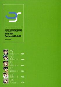 Rating: Safe Score: 1 Tags: mibu_natsuki tetsudou_musume User: fireattack