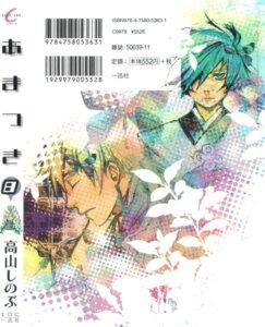 Rating: Safe Score: 2 Tags: amatsuki male rikugou_tokidoki takayama_shinobu tsuyukusa User: Share