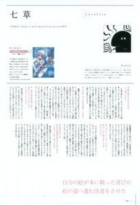 Rating: Questionable Score: 2 Tags: momo nanakusa shinigami_no_ballad text User: crim