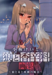 Rating: Safe Score: 26 Tags: animal_ears holo koume_keito spice_and_wolf tail User: Eruru